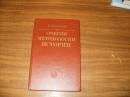 Жуков Е.М. Очерки методологии истории. 1980 г.