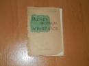 Булах А.Г. Расчет формул минералов.1964 г. А-112