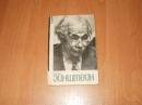 Зелиг К. Альберт Эйнштейн. 1972 г.