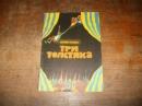Олеша Ю. Три толстяка. 1987 г.