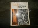 Качан Н. Ордена трудового красного знамени винсовхоз Коктебель Крымской области 1970 г. Я-363