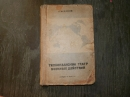 Попов К. Тихоокеанский театр военных действий 1942 г.