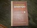 Львов А.П. Справочник электромонтера 1980 г.