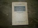 Эрлих Э. Учебник немецкого языка. Для высших учебных заведений 1952 г.