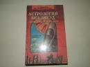 Кваша Г. астрология без звезд Структурный гороскоп 1995 г. Я-104