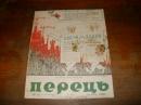 Журнал.Перец. №-12.  1960 г.