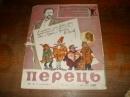 Журнал.Перец. №-2.   1960 г.