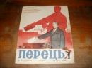 Журнал.Перец. №-5.    1958 г.