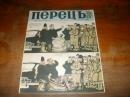 Журнал.Перец. №-3.   1957 г.