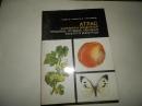 Ванек Г. Атлас болезней и вредителей плодовых, ягодных, овощных культур и винограда 1989 г. Я-550