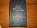 Котик М.Г. Немецко-Русский словарь по авиации и космонавтике 1984 г.  Я-158