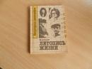 Клупт М.А. Летопись жизни 1988 г.