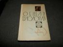 Браун А.Д. Общая биология 1966 г.