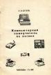 Бузук Г.Л. Компьютерный самоучитель по логике 1994 г. Я-243