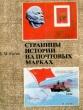 Кисин Б.М. Страницы истории на почтовых марках 1980 г. Я-254