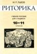 Львов М.Р. Риторика 10-11 классов 1995 г. Ч-4