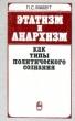 Мамут Л.С. Этатизм и анархизм 1989 г. Ч-4
