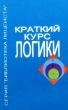 Бойко А.П. Краткий курс логики 1995 г. Ч-7.