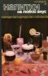 Бабин И.П. Напитки на любой вкус 1983 г. Ч-11