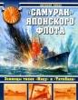 Пинак Е. Самураи Японского флота. 2013 г.