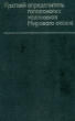 Несис К.Н. Краткий определитель головоногих моллюсков Мирового океана 1982 г.