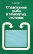 Спотт С. Содержание рыбы в замкнутых системах 1983 г.