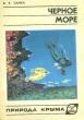 Заика В.Е. Черное море 1983 г. Я-287