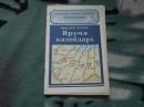 Полак И.Ф. Время и календарь. 1949 г.