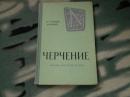 Чалый А.Т. Черчение. Учебник для 9 и 10 классов. 1961 г.