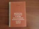 Бойко М. Диагностика повреждений и методы восстановления эксплуатационных качеств зданий. 1975 г. са56