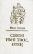 Лукаш И. Свято имя твое, отец. Документальные повести, очерки. 1977 г.