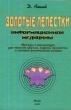Атаев Д. Золотые лепестки информационной медицины 2000 г. Я-177