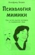 Бирах А. Психология мимики 2000 г. Я-368
