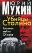 Мухин Ю. Убийцы Сталина 2011 г.