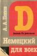 Попов А.А. Немецкий язык для всех  1990 г.