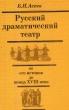 Асеев Б.Н. Русский драматический театр 1977 г. Я-394