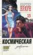 Браун К. Том 15. Космическая девушка. 1995  г. Я-439