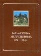 Зимин В.М. Библиотечка лекарственных растений 2 тома 1992 г.