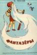 Носов Н. Фантазеры 1981 г.