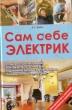 Бебин В.С. Сам себе электрик 2013 г.