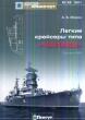Морин А.Б. Легкие крейсеры типа Чапаев 2011 г.
