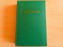 Чехов А.П. Собрание сочинений в двенадцати томах. 1954 г.