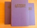 Чехов А.П. Избранные произведения в трех томах. 1960 г.
