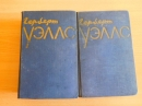 Уэллс Г. Избранное в 2 томах. 1958 г.
