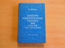 Шульц Ю. Электро-измерительная техника 1000 понятий для практиков. 1989 г.