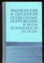 Сапов И. А. Физиология и патология подводных погружений и меры безопасности на воде   1986 г.
