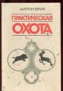 Кулих М. Практическая охота 1980 г.