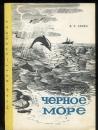 Заика В. Е. Черное море 1976 г.