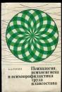 Репин А.А. Психология, психогигиена и психопрофилактика труда плавсостава  1979 г.