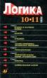 Логика 10-11 классы 1995 г. Ч-4